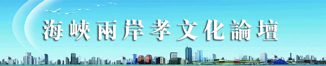 海峡两岸孝文化交流