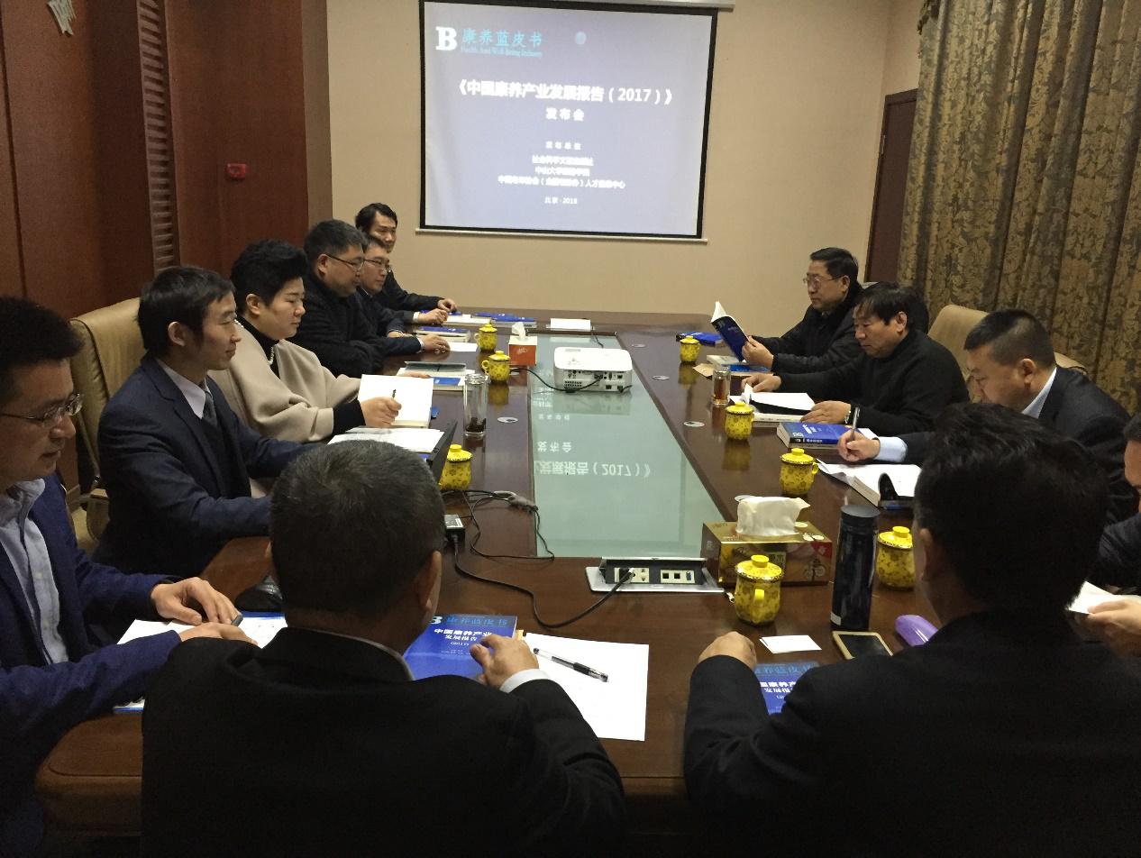 我国首本康养蓝皮书《中国康养产业发展报告(2017)》 发布会