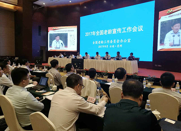 2017年全国老龄宣传工作会议在昆明召开