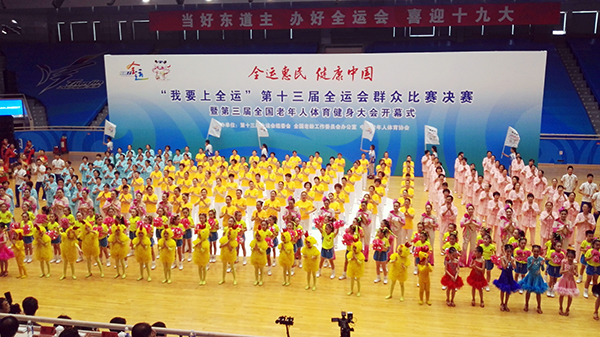 第三届全国老年人体育健身大会开幕式在天津举行